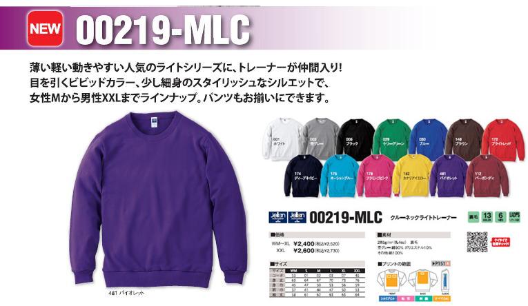 画像1: プリントスター (Printstar) 00219-MLC クルーネックライトトレーナー 110-150