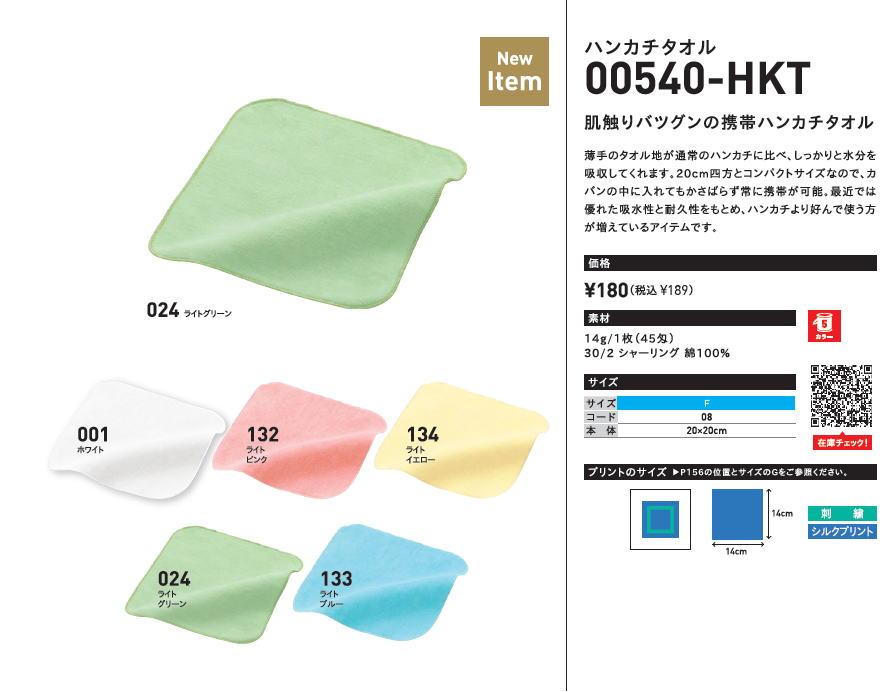 画像1: プリントスター (Printstar) 00540-HKT ハンカチタオル