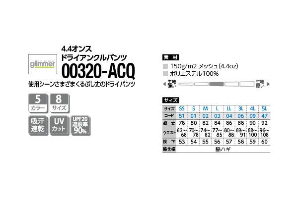 画像2: グリマー glimmer 00321-ACR ドライパンツ SS-LL